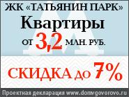 ЖК «Татьянин парк» Скидка до 7%! Только до 2 апреля!